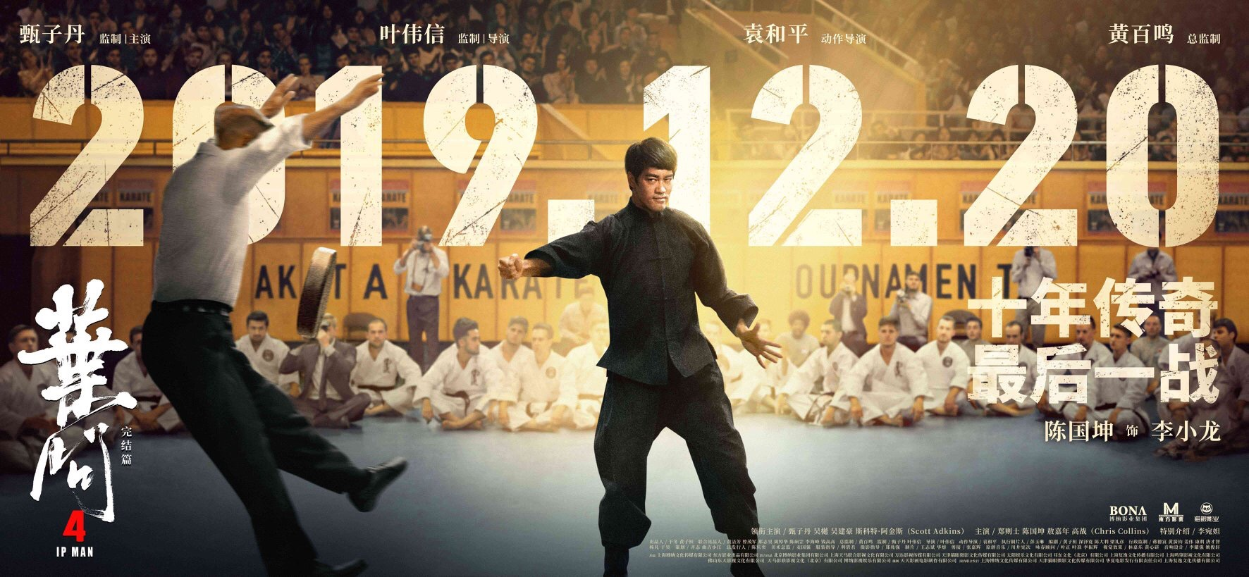 Ip Man 4 The Finale Legends Converge On New Character