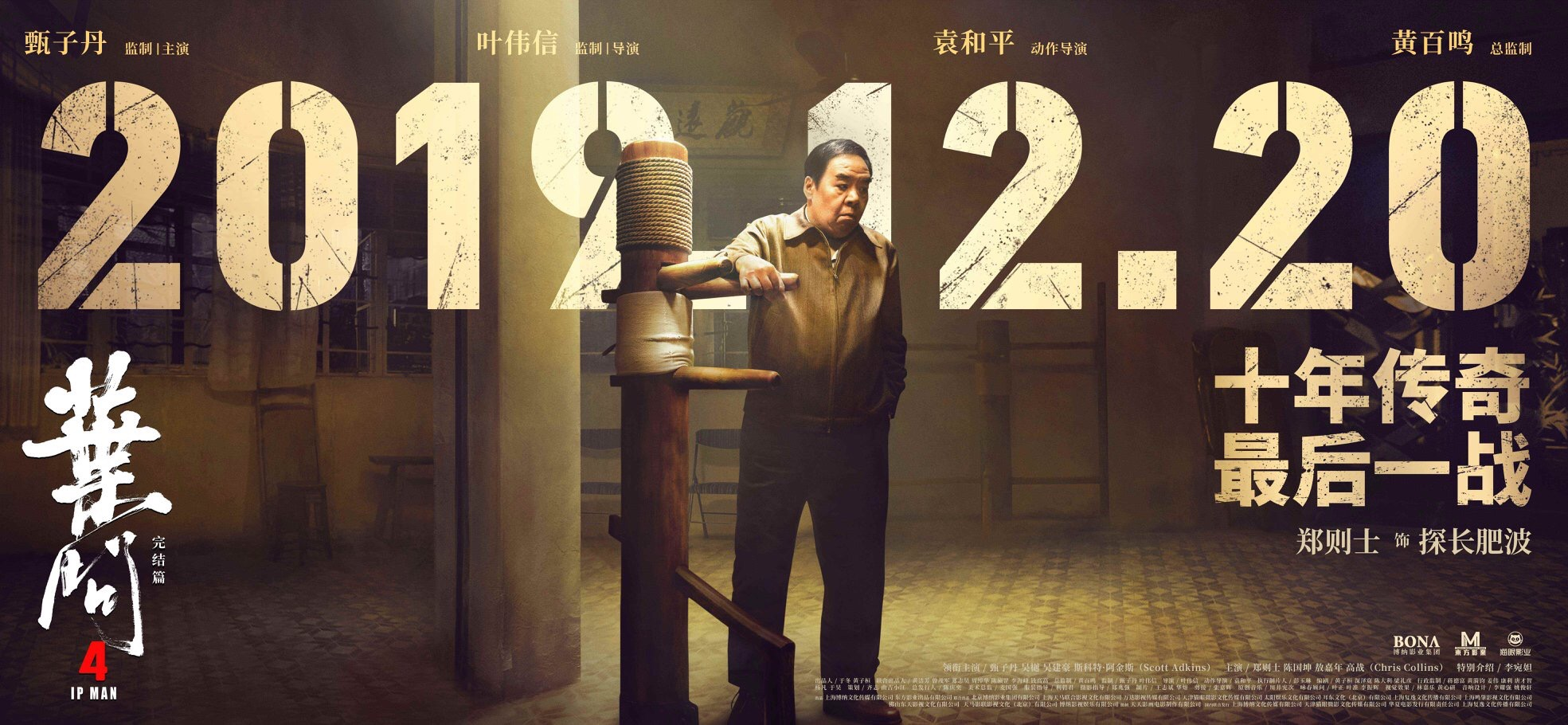 IP MAN 4: THE FINALE- Legends Converge on New Character ...