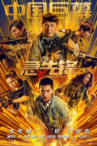 Vanguard Jackie Chan And Crew Are Locked And Loaded With New Posters And Trailers For The January 25th Release Action Flix Com